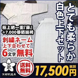 極上晒一重『藤』+7,000番晒綿袴
