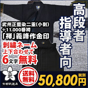 武州正藍染二重剣道衣+11,000番袴義峰作金印