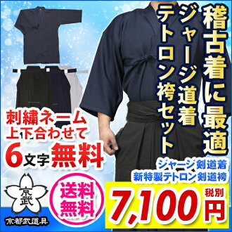 Jersey Kendo ringtones + new speciality polyester Kendo hakama name embroidered suit up and down up to 6 letter free!