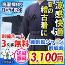 【エントリーでポイント5倍! 4/14 20時〜4/20 23時59分まで】織刺風ジャージ剣道着