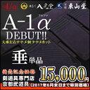 剣道防具 垂 『A-1α』【神奈川八光堂・剣道 垂単品】