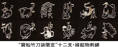 "Embroidered name ""Zodiac-bringer"""