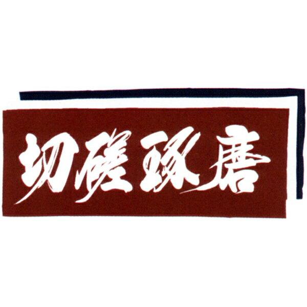 """【剣道 手ぬぐい】剣道 面手拭""""切磋琢磨""""【剣道...の商品画像"""