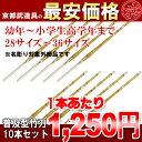 普及型 床仕組竹刀28〜36(幼年〜小学生)×10本セット【竹刀・剣道具・剣道 竹刀】