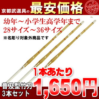 Spread type floor mechanism shinai 28 ~ 36 ( childhood-elementary ) × 3 piece set