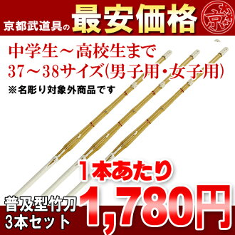 Popular floor mechanism shinai 37-38 ( in-high school students ) × 3 piece set