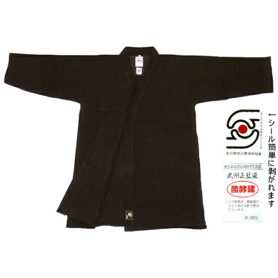 武州正藍染手刺剣道衣『褐(かち)』