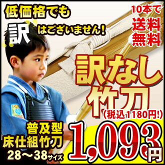 Standard type shinai 28 ~ 38 ( childhood ~ high school )