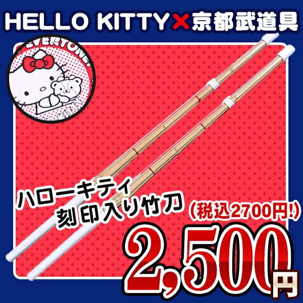 ハローキティ剣道竹刀