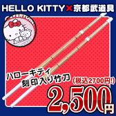 【東山堂オリジナル】ハローキティ 剣道竹刀30〜38(幼年〜高校)※こちらの商品は銘彫り出来ません