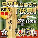 【剣道 竹刀】普及型並製竹刀 『伏見』 39【竹刀・剣道具・剣道 竹刀】