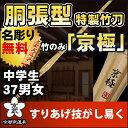 【剣道 竹刀】胴張型特製竹刀 『京極』37【竹刀・剣道具・剣道 竹刀】