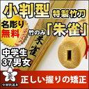 【剣道 竹刀】小判型特製竹刀 『朱雀』37【竹刀・剣道具・剣道 竹刀】