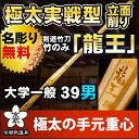【剣道 竹刀】極太実戦型立面削り竹刀 『龍王』39【剣道具・竹刀】