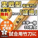 【剣道 竹刀】実戦型特製竹刀 『嵯峨』 39【竹刀・剣道具・剣道 竹刀】