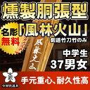 燻製胴張型特製竹刀 『風林火山』 37【竹刀・剣道具・剣道 竹刀】
