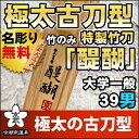【剣道 竹刀】古刀型極太特製竹刀 『醍醐』39男子【竹刀・剣道具・剣道 竹刀】