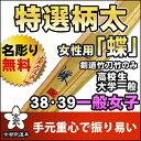 【剣道 竹刀】特選極太竹刀 『蝶』38〜39【竹刀・剣道具・剣道 竹刀】