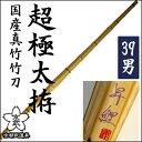 【剣道 竹刀】肥前超極太拵『昇鯉(しょうり)』39 【竹刀・剣道具・真竹竹刀】