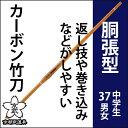 カーボン竹刀37 胴張型【剣道具・竹刀・カーボン】