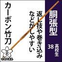 カーボン竹刀38 胴張型【剣道具・竹刀・カーボン】