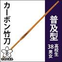 カーボン竹刀38 普及型【剣道具・竹刀・カーボン】
