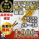 【竹刀】新普及型 吟風仕組竹刀28〜38(幼年〜高校生)【竹刀・剣道・剣道 竹刀】無料で竹刀に名前を彫ります♪