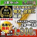 剣道 竹刀/新普及型 吟風仕組竹刀28〜38(幼年〜高校生)...