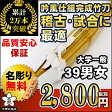 【剣道 竹刀】新普及型 吟風仕組竹刀39男・女(大学〜一般)【剣道 竹刀・剣道具・竹刀】無料で竹刀に名前を彫ります♪
