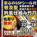 【SSPシール付】普及型吟風仕組み竹刀 32-38 小学生〜高校生 男女...