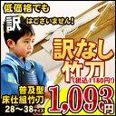 """剣道 竹刀/""""訳無し""""普及型 床仕組竹刀28〜3..."""