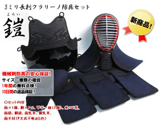 Naoe kanetsugu 3 mm long thorns clarino Kendo armor set