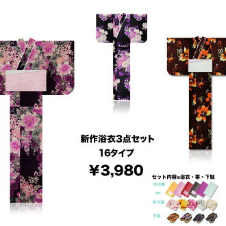 Yukata bags, set of 3, 15,800 yen 3,980 yen's! Yukata set 16 type ♪ yukata-set