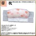 【取り寄せ商品】〔 和装着付け小物・道具 〕帯枕No.142...
