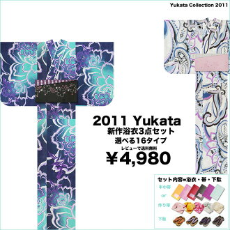 75 %OFF! ♪ 3,980 yukata bags, set of 3 ¥ 19,800 yen! 30 pattern choice!
