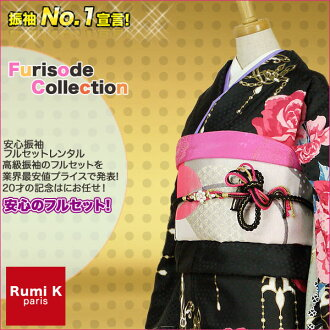 Rental long-sleeved kimono full set Quinceanera, wedding, costumer and trusting! Quinceanera and wedding