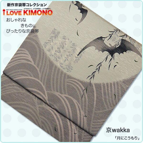 とってもおしゃれな京袋帯♪ おしゃれな着物にぴったり!【京wakka】【正絹】【月にこうもり】【最安値に挑戦】
