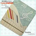 とってもおしゃれな京袋帯♪ 【京wakka】【正絹】【フォルテピアノ】【最安値に挑戦】