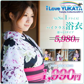 84 %OFF! Yukata 12,800 yen to 1,990 Yen! Choose from 3 design! Using reports view in addition to 100 yen OFF!
