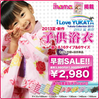 New kids yukata 9,800 yen 2,980 yen! 100 yen OFF!
