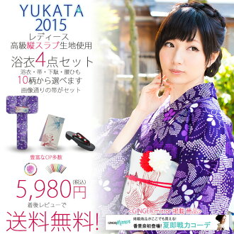 Advance purchase discount sale! Ladies yukata 3 pieces! 20