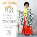 七五三ブランド羽織袴フルセットレンタル