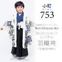【スーパーSALE】七五三 五歳 男児 着物 レンタル 小町kids ブランド 羽織袴 アンサンブル...