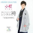 卒業式 小学生 男児 着物 ジュニア 羽織 袴 フルセット ...