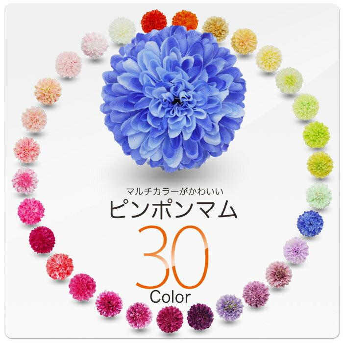 【ランキング1位】かわいい ピンポンマム 【M】選べる30色カラバリセット割 髪飾り コサ…...:kyoto-kimono-cafe:10127360