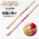 子供用 かわいい 刺繍入り 帯締め 選べる2色カラバリ 七五三・着物・女児用・雛祭り 黄緑 白 ピンク
