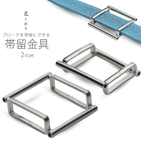 【スーパーSALE】「花しおり」ブランド 日本製 高級 ブロッシュ ブローチを帯留に 三分紐 平織帯〆 対応 選べる2サイズ 帯留めに最適です。でゆうパケット送料無料