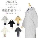 日本製 アンゴラ ヘチマ衿 高級 和装 コート 選べる5色 ANGOLA ロング丈 ホワイト 白 ベージュ グレー ブラック 黒