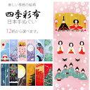 季節を彩る 「四季彩布」 日本手ぬぐい 選べる12柄 贈り物...