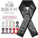 豪華 な 刺繍 の 半衿 振袖用 「牡丹」 選べる10色 でメール便 送料無料 成人式・前撮り・結婚